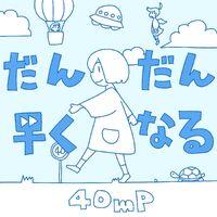 Dandan Hayaku Naru Album