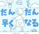 Dan Dan Hayaku Naru (だんだん早くなる)