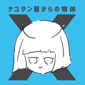 File:NayutalieN - Object X From the Nayutan Stars.png