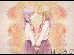 "Image of ""ほころび (Hokorobi)"""