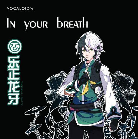 File:In your breath longya.jpg