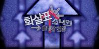 화살표 소녀의 유쾌한 인생 (Hwasalpyo Sonyeoui Yukwaehan Insaeng)
