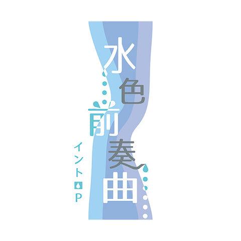 File:MizuiroPrelude-IntroP.jpg