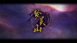 """Image of """"梦关山 (Mèng Guānshān)"""""""