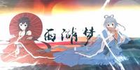 西湖梦 (Xīhú Mèng)