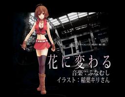 """Image of """"花に変わる (Hana ni Kawaru)"""""""