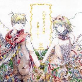 File:Hajimarinoi Returner single.png