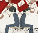 ロストワンの号哭 (Lost One no Goukoku)