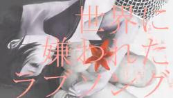 Sekai ni Kirawareta Love Song