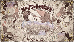 CosMo - シャノワールの冒険書