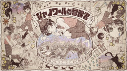 "Image of ""シャノワールの冒険書 (Chat Noir no Bouken Sho)"""