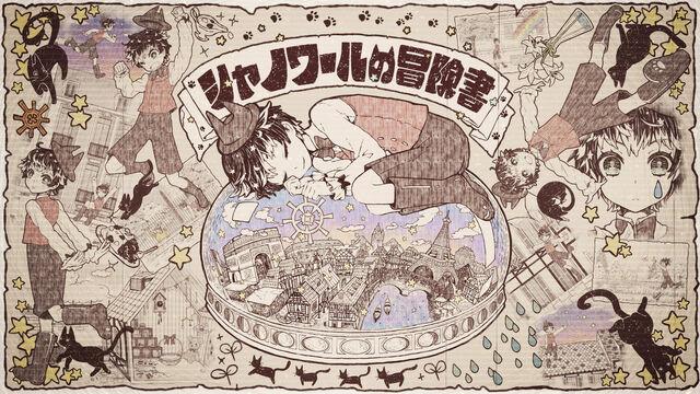 File:CosMo - シャノワールの冒険書.jpg