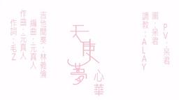 """Image of """"天使夢 (Tiānshǐ Mèng)"""""""