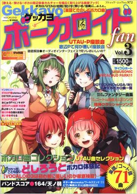 File:Gekkayo Vocaloid fan vol.3.png