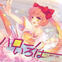 Hello! Iroha feat. Nekomura Iroha album illust