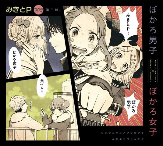 File:Vocalo Danshi Vocalo Joshi.jpg