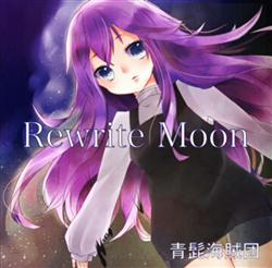 File:Rewrite Moon.png