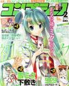 Comptiq cover snow miku