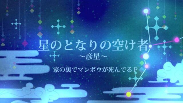 File:Hoshi no Tonari no Utsukemono ~Hikoboshi~.jpg