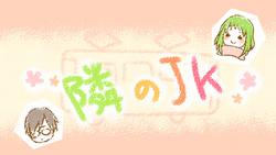 Tonari no JK!!!