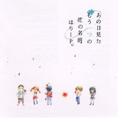 File:はりー - あの日見たもう一つの花の名前.jpg