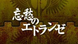 "Image of ""忘愁のエトランゼ (Boushuu no Étranger)"""
