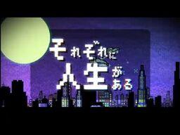 """Image of """"それぞれに人生がある (Sorezore ni Jinsei ga Aru)"""""""
