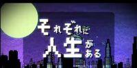 それぞれに人生がある (Sorezore ni Jinsei ga Aru)