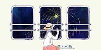 Hana to Mizuame, Saishuu Densha (花と水飴、最終電車)