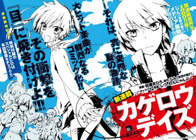 File:Kagerou Project Manga.png
