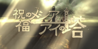 祝福のメシアとアイの塔 (Shukufuku no Messiah to Ai no Tou)