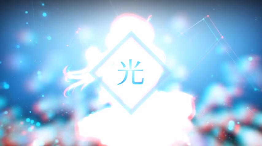 File:純白P - 光.png