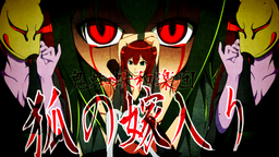 "Image of ""狐の嫁入り (Kitsune no Yomeiri)"""