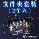 Vsinger live folders
