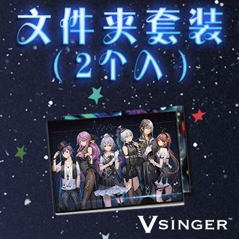 File:Vsinger live folders.jpg