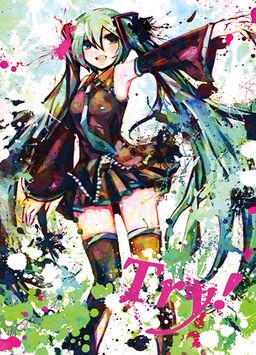 "Image of ""太陽 (Taiyou)"""