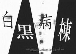 """Image of """"白黒病棟 (Shirokuro Byoutou)"""""""