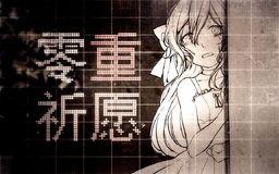 """Image of """"零重祈愿 (Língzhòng Qíyuàn)"""""""