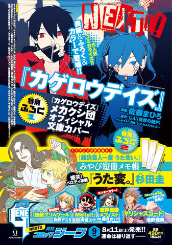 File:Kagerou Project Manga Cover.jpg
