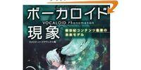 ボーカロイド現象 (VOCALOID Gensho)