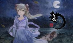 "Image of ""长夜雨 (Chángyè Yǔ)"""