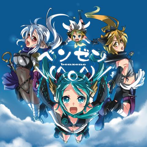 File:オワタP - ベンゼン (album).png