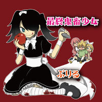 Buriru - The Lethal Weapon Girl