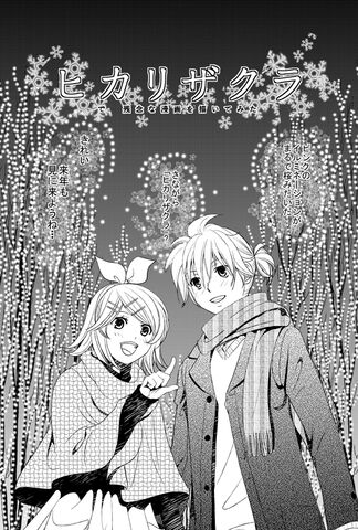 File:Hikarizakuramanga.jpg