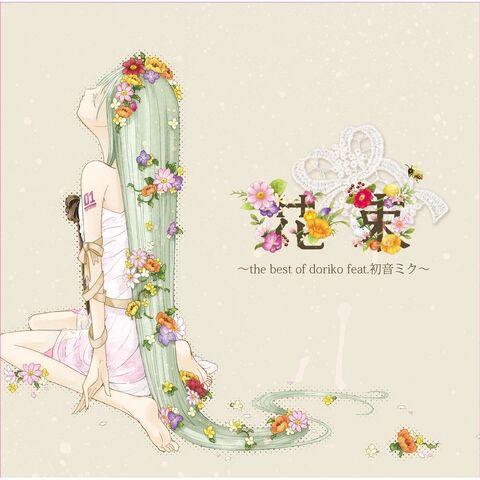 File:Hanataba.jpg