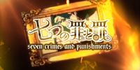 七つの罪と罰 (Nanatsu no Tsumi to Batsu)