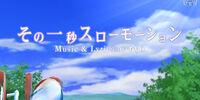 その一秒 スローモーション (Sono Ichibyou Slow Motion)
