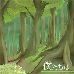 File:Bokutachiwa.png