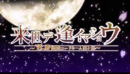 "Image of ""来世デ逢イマショウ (Raise de Aimashou)"""