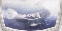 よるのゆめ (Yoru no Yume)